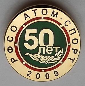А3 2009 РФСО АТОМ-СПОРТ 19мм жм цанга-Градобитов