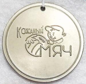 МС 1967 Кожаный мяч