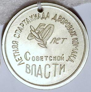 МС 1967 Кожаный мяч-обр