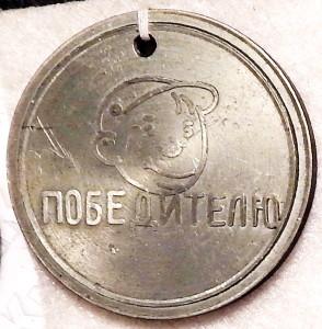 МС 1967 Победителю Спартакиада