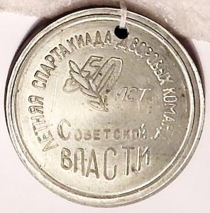 МС 1967 Победителю Спартакиада-обр