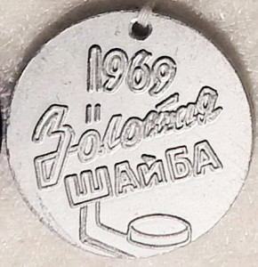 МС 1969 Победителю Золотая шайба-обр