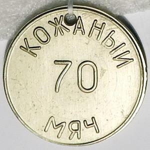 МС 1970 Кожаный мяч-обр