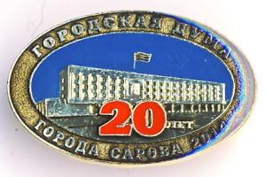 С1 2014 Городская дума 20 лет 35х22мм жм цанга