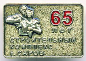 С2 2011 65лет стр-ва 25х17 жм цанга-Градобитов