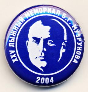 С5 2004 ХХV лыжный мемориал Музрукова