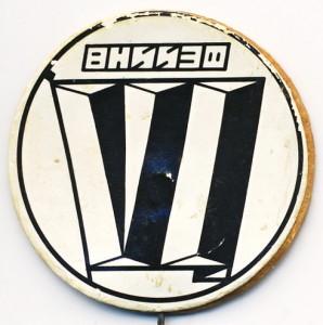 В1 1970-е ВНИИЭФ VI