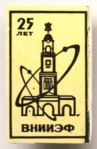 В1 1971 ВНИИЭФ 25 лет