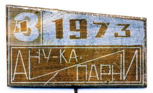 В1 1973 А ну-ка, парнИ 1З