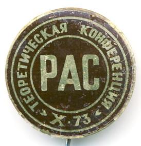 В1 1973 РАС-Кочанков
