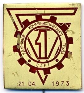 В1 1973 Слёт ударников КТ