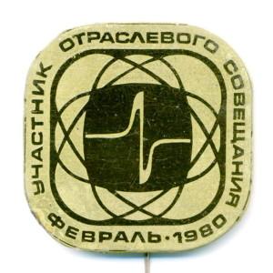 В1 1980.02 совещ ЦК проф по соцсоревн 35мм лат игла 1 з-д 100шт-Кочанков