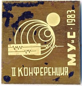 В1 1983 II конф МУиС лат игла 48х45