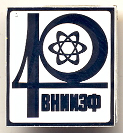 В1 1986 ВНИИЭФ 40 стекло