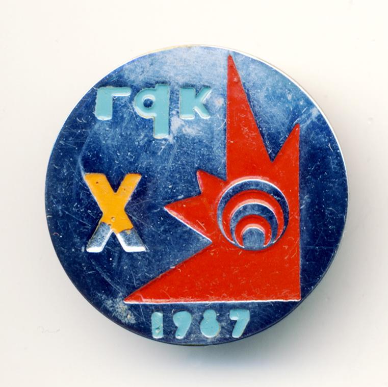 В1 1987 X ГДК 25мм бм бул Погорелов