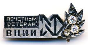 В1 1996 Почетный ветеран ВНИИЭФ 36х17 серебро бул