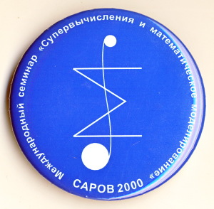 В1 2000 Супервычисления круг 56 Ст бул-Аринин