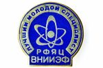 К вопросу о сохранении памяти о выдающихся учёных и руководителях РФЯЦ-ВНИИЭФ