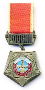 В1 2000-е Ветеран испытатель