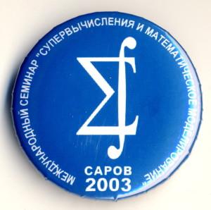 В1 2003 Международный семинар «Супервычисления и » САРОВ