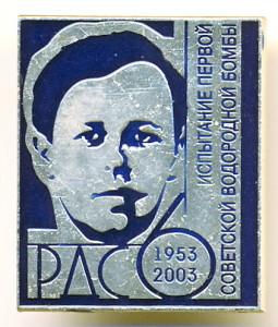 В1 2003 РДС-6 Портрет Сахарова