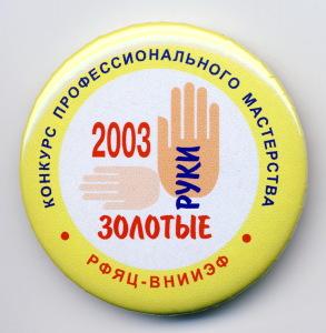 В1 2003 Золотые руки 56 жесть бул