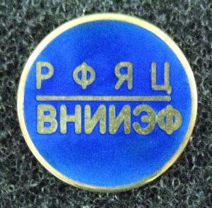 В1 2006 РФЯЦ ВНИИЭФ 12 серебро875 цанга в коробке-Бекляшов