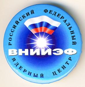 В1 2006! РФЯЦ ВНИИЭФ