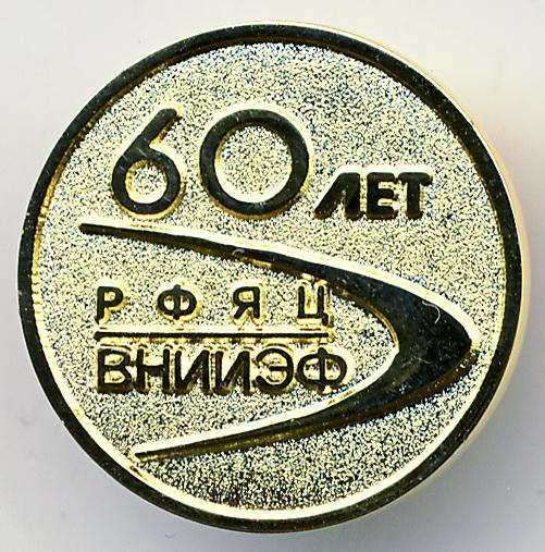 В1 2006 РФЯЦ ВНИИЭФ 60 ЛЕТ