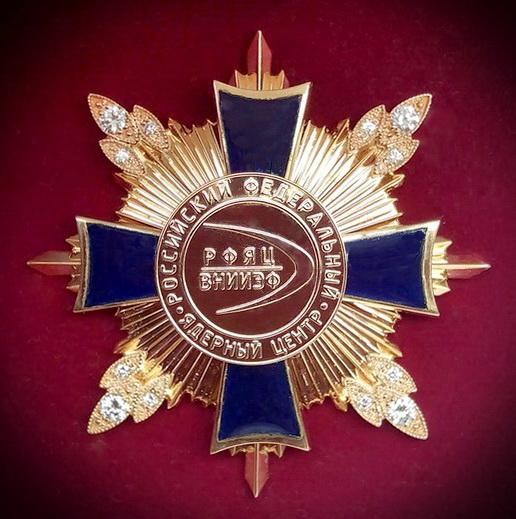 В1 2007-09 Орден РФЯЦ-ВНИИЭФ 1ст 50мм золото585 12брилл 48гр 10шт