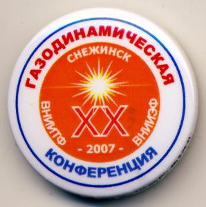 В1 2007 XX газодинамич.конф. Изготовлено фирмой СОКОЛ г.Снежинск тел-факс (351-46)... 38 ж бул-Демидов