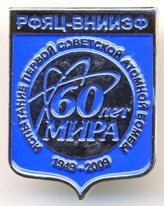 В1 2009 РФЯЦ ВНИИЭФ 60 лет МИРА