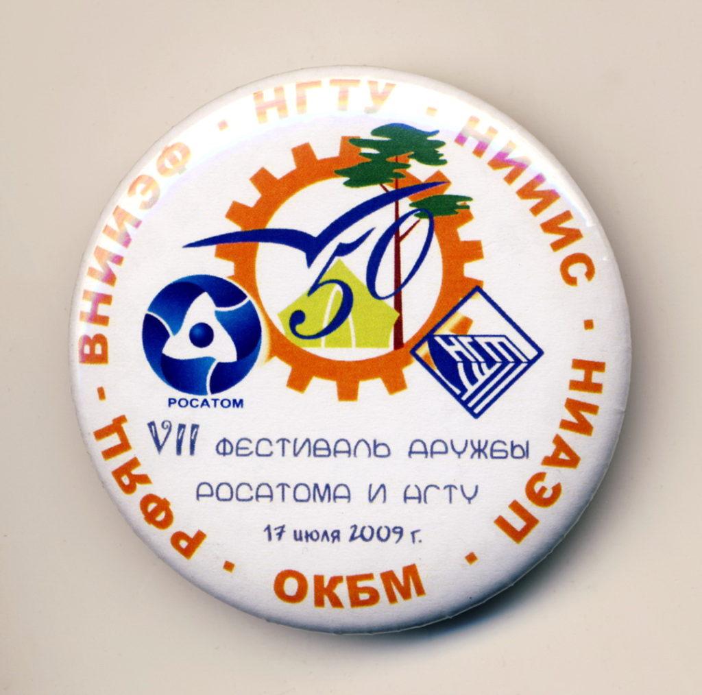В1 2009 VII фестиваль дружбы Роатома и НГТУ 55мм жесть бул-Кочанков