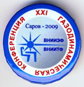 В1 2009 XXI газодинамическая конф ВНИИЭФ ВНИИТФ