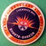 В1 2011 XXII газодин конф ВНИИТФ-ВНИИЭФ-Свирский