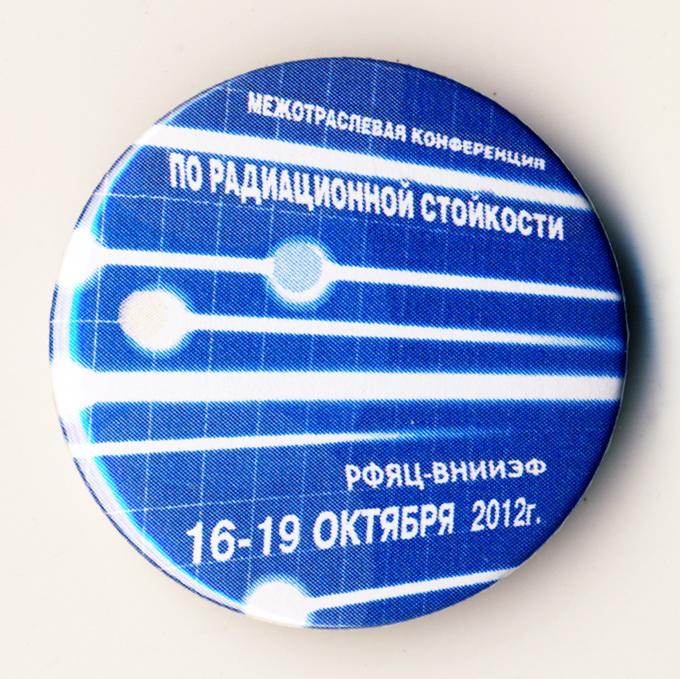 В1 2012.10.16 Конференция по радиационной стойкости 37мм жесть