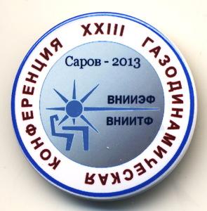 В1 2013 XXIII газодинамич.конференция 32 ж бул