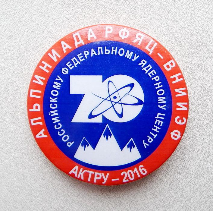 В1 2016 Альпиниада ВНИИЭФ 56мм ж на пл бул-Демидов