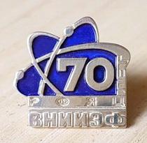 В1 2016.03 70 лет ВНИИЭФ Значок 20х19 925 и лат. бул АБП 650+950шт 1