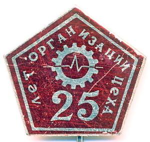 В2 1970-е 25 лет организации цеха (2103!)