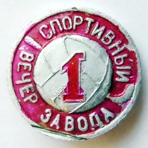 В2 1970-е спортвечер 13 жм бул-Добровольский