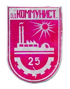 В2 1971 23х32мм сталь-Ткачёв