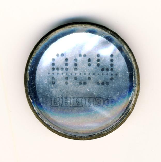 В2 1975 АСУ ВНИИЭФ 29мм стекло на латуни бул-Белугин
