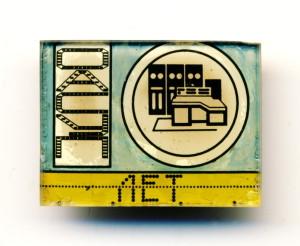 В2 1979 ОАСУП 10 лет 25х19 стекло на фольгир.текстолите бул-Белугин