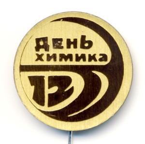 В2 1980-е С12 День химика 22мм лат игла