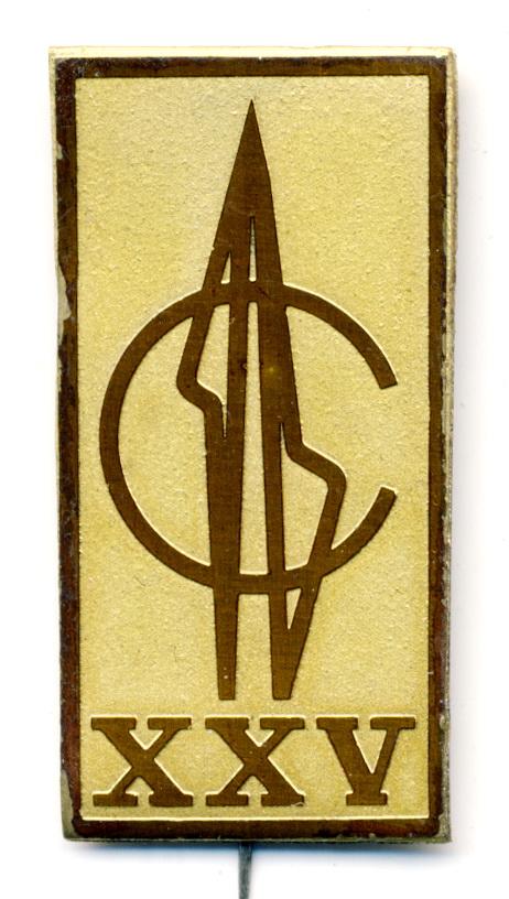 В2 1980-е XXV С 16х31 ф.гентинакс игла