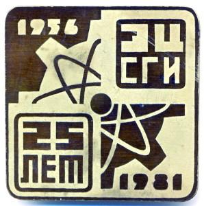 В2 1981 ЭЦ СГИ