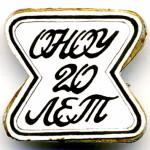 В2 1984 ОНОУ 20 лет 22х20 ал бул на стандартном-Домрачев