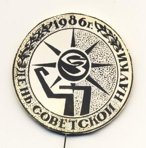 В2 1986 С3 День советской науки 49мм фото на картоне игла