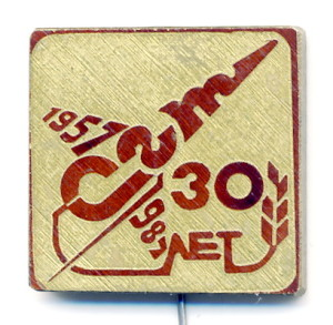 В2 1987 30 лет СГТ 21мм лат игла